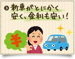 新車がとにかく安く、金利も安い!