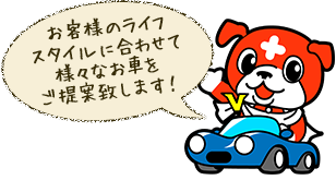 お客様のライフスタイルに合わせて様々なお車をご提案致します!