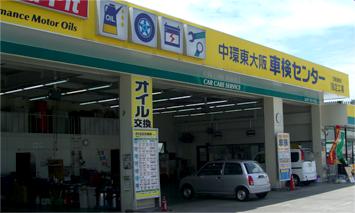 小浦石油株式会社 東大阪車検センター 外観